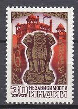 RUSSIA SU 1977 **MNH SC#4624 India independence, 30th