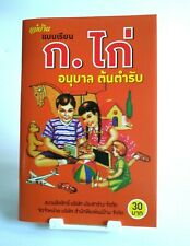 Thai Alphabet Reading Book For beginner kids study Thai Language Age 3-8 Years