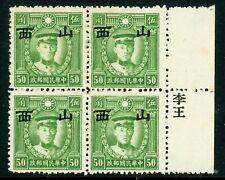 China 1943 Shansi Japan Occupation 50¢ HK Martyr Wmk Large OP Block M138 ⭐⭐ ⭐⭐⭐