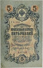 More details for 1909 imperial russia / 5 ruble banknote  ya - 158