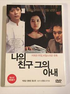 My Friend & His Wife (2008, R3 NTSC DVD) South Korean Film