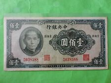 China 1941 Central Bank $100 Yuan Banknote 中央銀行 壹百圓