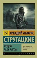 Стругацкие Трудно быть богом / Strugatsky brothers BOOK IN RUSSIAN Softcover