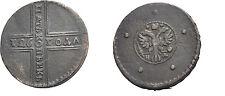 Rare 1726 Russia  ND copper 5 kopeck Catherine I