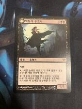 Bloodline Keeper Innistrad Korean LP MTG