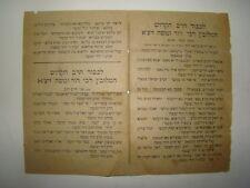 jewish judaica antique rabbi letter morocco Moroccan north Africa Jews Sephardi