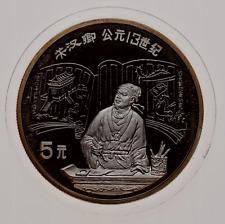 China 5 Yuan 1989 year Guan Hanqin