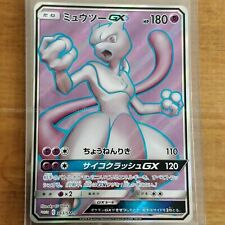 Mewtwo GX SR 363/SM-P PROMO Pokemon Card Limited to competitions Japanese rare