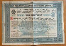 Sudwest-Eisenbahn-Gesellshaft - Anleihe - 1885 - Russia