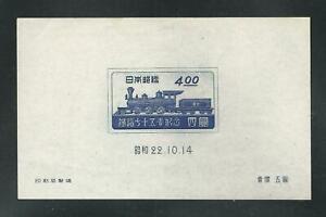 JP280 JAPAN  TRAIN LOCOMOTIVE imperf souvenir sheet of 1