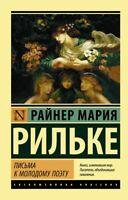 Рильке: Письма к молодому поэту  RUSSIAN BOOK