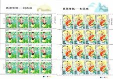 China 2012-20 Chinese Folklore Liu Sanjie 4V Full S/S Pupular Legend 劉三姐