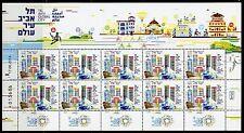 ISRAEL SC#2025 TEL AVIV GLOBAL CITY SHEET  OF 10  MINT NH
