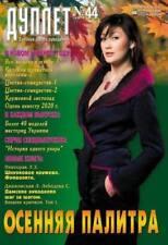 Crochet pattern magazine Duplet #44 Dress Sweater Cadigan Jacket free shipping