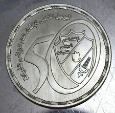2017 Golden Jubilee of the General Federation Sporting of Companies silver Coin