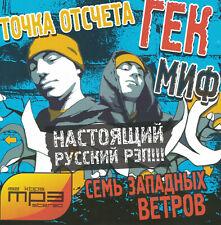 Russisch cd mp3  Настоящий русский рэп (Русский рэп)  R`n`B