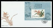 China PRC Scott #2188 FIRST DAY COVER S/S Orchids Flowers FLORA $$