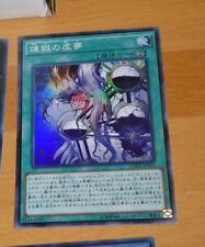 YUGIOH JAPANESE SUPER RARE HOLO CARD CARTE CORE-JP063 Void Imagination JAPAN M