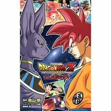 DRAGON BALL Z Battle of God Anime Comic Japanese original ver / manga comic
