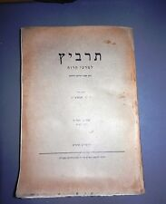 jewish judaica antique book TARBIZ 1931 hebrew academic jerusalem palestine