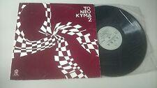 LP VA La Nouvelle Vague No.2 Το Νέο Κύμα 2 (12 Song) LYRA REC / GREECE