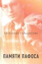 Александр Гольдштейн: Памяти пафоса. Статьи, эссе, беседы | Alexander Goldshtein