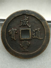 Rare 70MM China Qing Dynasty XianFen-TB One Hundred Copper Coin.