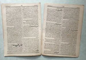 Ancient Islamic/Arabic 19th Century Printed Old Paper 2 Leaves 4 Pages ZN89