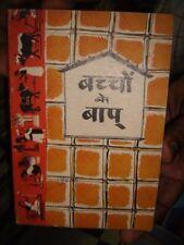 INDIA RARE HINDI - BACHCHON KE BAAPU , BAL-POTHI & HAMARE HARIJAN - 3 IN 1 LOT