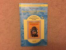 Russian Kids Book. Дидактический материал к учебнику Русский язык 2 класс. 2012