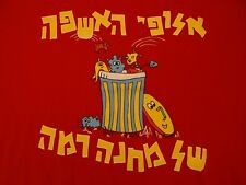 """Hebrew """"I think"""" Dont Litter or maybe recycling cartoon T Shirt Mens XL"""