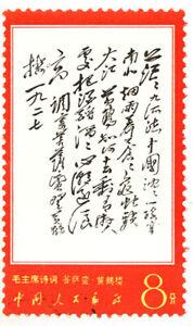 PRC Chairman Mao poems rare stamp 12