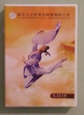 2010 NTDTV INTERNATIONAL CLASSICAL CHINESE DANCE COMPETITION  DVD volume ii 2