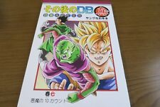 Doujinshi Dragon Ball Shin AF DBAF DB AFTER vol.7 Youngjiji Naoyuki (A5 72pages)