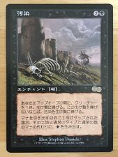 Contamination Japanese Urza's Saga mtg NM
