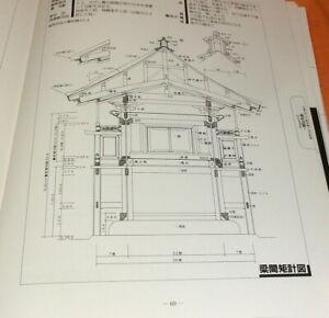 Japanese Temple and Shrine Carpenter book architecture Japan miya (0827)
