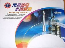 P R CHINA 2005 3621 3429 Z8 great Wall große Mauer Shenzhou Space flight FOLDER