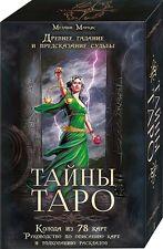 New Magic Tarot Карты Таро 78 cards Instruction Древнее гадание и предсказание