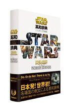 Star Wars English Japanese Illustrated Dictionary Language Japan Book