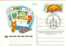 Russia Olympische Spiele Olympic Games 1980 Oly. stationary card cancel Theater