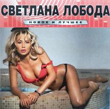 CD СВЕТЛАНА ЛОБОДА RUSSISCH новое и лучшее SVETLANA LOBODA  /Любе Бутырка