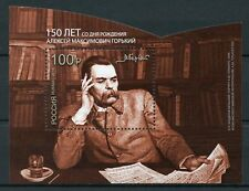 Russia 2018 MNH Maxim Gorky 1v M/S Writers Literature Stamps