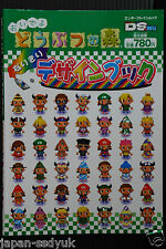 "JAPAN Animal Crossing Wild World ""Design Book"" nintendo DS"