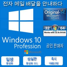 Windows 10 Pro Professional 32/64 Bit Product Key License Koran Retail