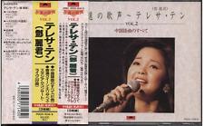 鄧麗君 Teresa Teng 永远的歌声  永遠の歌声VOL.2中国語曲