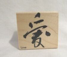 LOVE PRINT CHINESE LOVE WISH RUBBER STAMP WOOD MOUNTED HERO ARTS E1715