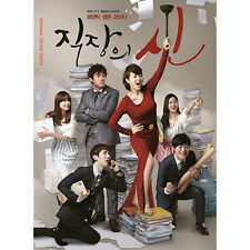 The Queen of Office OST (KBS TV Drama) CD + FREE GIFT