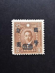 GandG Stamps China #714 Liao Chung-Kai Overprint $20 On 3c MH OG