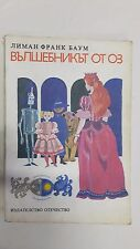 BOOK THE WIZARD OF OZ BY L. FRANK BAUM 1978