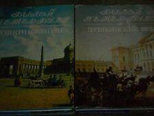Gordin & Gordin Былой Петербург - Пушкинский век 1-2 Hardcover Russian